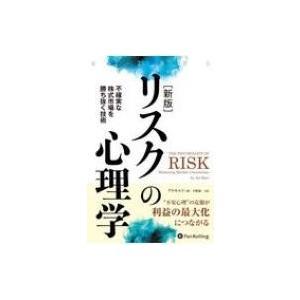 リスクの心理学 不確実な株式市場を勝ち抜く技術 ウィザードブックシリーズ / アリ・キエフ  〔本〕
