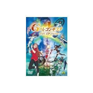 劇場版『ガンダム Gのレコンギスタ ?』「行け!コア・ファイター」  〔DVD〕