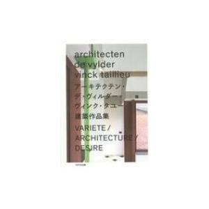 アーキテクテン・デ・ヴィルダー・ヴィンク・タユー建築作品集 / アーキテクテン・デ・ヴィルダー・ヴィン hmv