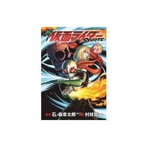 新 仮面ライダーSPIRITS 23 KCデラックス / 村枝賢一  〔コミック〕 hmv
