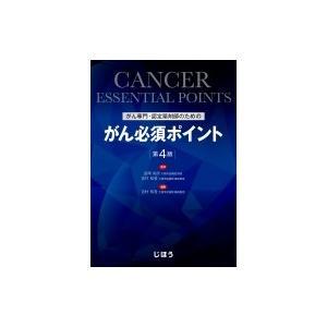 がん専門・認定薬剤師のためのがん必須ポイント / 金岡祐次  〔本〕