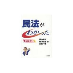 民法がわかった / 田中嗣久  〔本〕