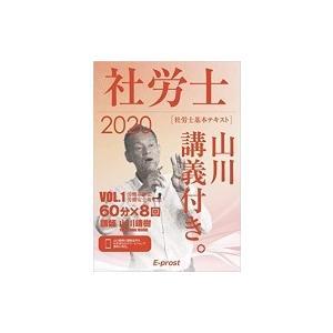 2020基本テキスト 社労士山川講義付き。Vol.1 労働基準法・安全衛生法  / 山川靖樹  〔本〕