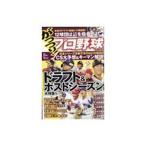 がっつり!プロ野球 24 週刊漫画ゴラク 2019年 11月 5日号 / 雑誌  〔雑誌〕