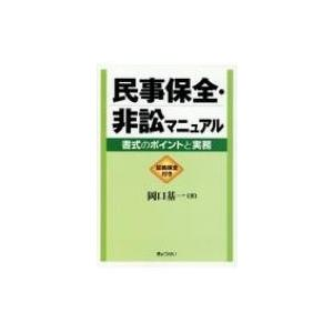 民事保全・非訟マニュアル / 岡口基一  〔本〕