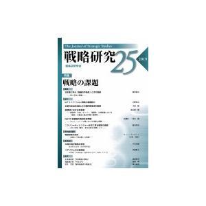 戦略研究 25 特集 戦略の課題 / 戦略研究学会  〔本〕