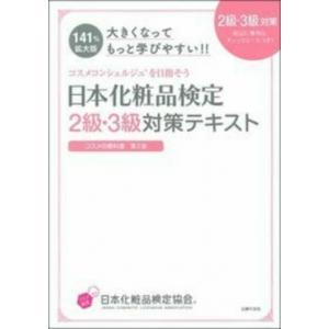 大きくなってもっと学びやすい!!日本化粧品検定2級・3級対策テキスト コスメの教科書 / 小西さやか...