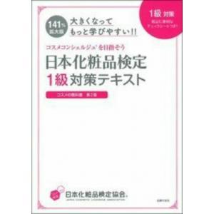 大きくなってもっと学びやすい!!日本化粧品検定1級対策テキスト コスメの教科書 / 小西さやか  〔...