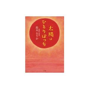 太陽はひとりぼっち / 鈴木るりか  〔本〕