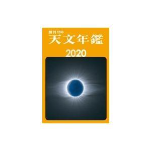 天文年鑑 2020年版 / 天文年鑑編集委員会  〔本〕