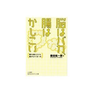 発売日:2019年10月 / ジャンル:社会・政治 / フォーマット:文庫 / 出版社:三笠書房 /...