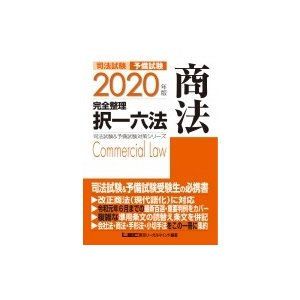 司法試験 & 予備試験完全整理択一六法 商法 2020年版 司法試験 & 予備試験対策シリーズ / 東京リーガルマイン