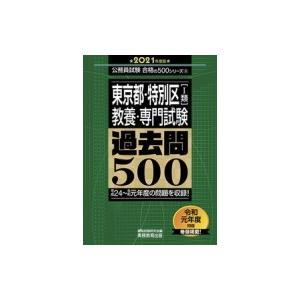 発売日:2019年11月 / ジャンル:社会・政治 / フォーマット:本 / 出版社:実務教育出版 ...
