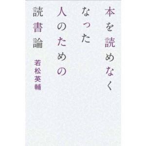 本を読めなくなった人のための読書論 / 若松英輔  〔本〕