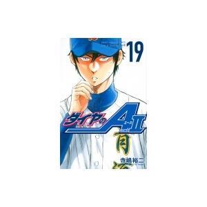 発売日:2019年10月 / ジャンル:コミック / フォーマット:コミック / 出版社:講談社 /...
