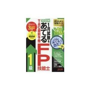 発売日:2019年10月 / ジャンル:社会・政治 / フォーマット:本 / 出版社:TAC / 発...