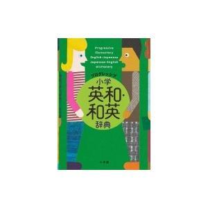 プログレッシブ小学英和・和英辞典 / 吉田研作  〔辞書・辞典〕|hmv
