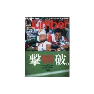 Sports Graphic Number (スポーツ・グラフィック ナンバー) 2019年 10月 17日号 / Sports Graphic Number編集部  〔雑誌〕