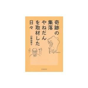 発売日:2019年10月 / ジャンル:文芸 / フォーマット:本 / 出版社:羽鳥書店 / 発売国...