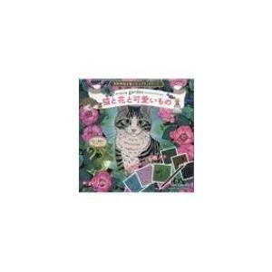 自律神経を整えるスクラッチアート 切り絵作家gardenのSCRATCH ART猫と花と可愛いもの ...