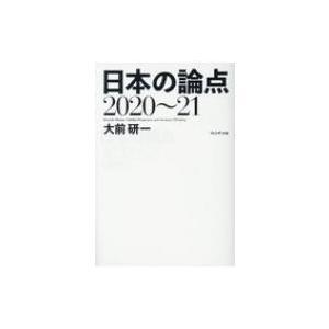 発売日:2019年11月 / ジャンル:ビジネス・経済 / フォーマット:本 / 出版社:プレジデン...