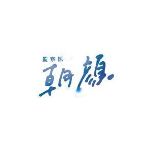 監察医 朝顔 DVD-BOX  〔DVD〕