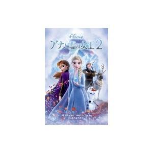 アナと雪の女王 2 ディズニーアニメ小説版 / ウォルト ディズニー カンパニー  〔全集・双書〕