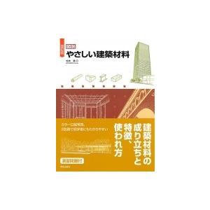改訂版 図説やさしい建築材料 / 松本進  〔本〕 hmv