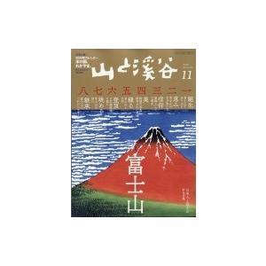 山と渓谷 2019年 11月号 / 山と渓谷編集部  〔雑誌〕