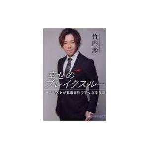 幸せのブレイクスルー 一流ホストが歌舞伎町で学んだ幸福論 / 竹内渉  〔本〕
