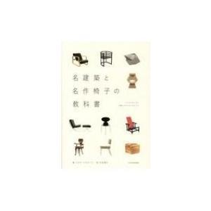 名建築と名作椅子の教科書 / アガタ・トロマノフ  〔本〕 hmv