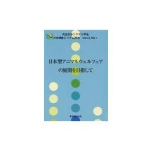 日本型アニマルウェルフェアの展開を目指して 共生社会システム研究 / 共生社会システム学会  〔本〕