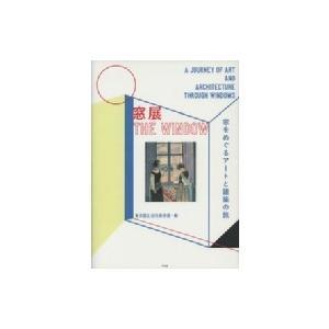 窓展: 窓をめぐるアートと建築の旅 / 東京国立近代美術館  〔本〕 hmv