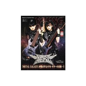 YOUNG GUITAR (ヤング・ギター) 2019年 11月号【表紙・巻頭:BABYMETAL】 / YOUNG GUITAR編集部  〔雑誌〕
