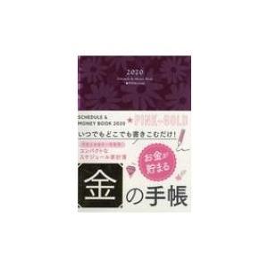 2020 Schedule  &  Money Book Pink Gold / 書籍  〔本〕