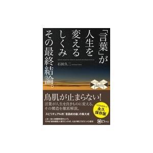 「言葉」が人生を変えるしくみその最終結論。 スピリチュアルの教科書シリーズ / 石田久二  〔本〕