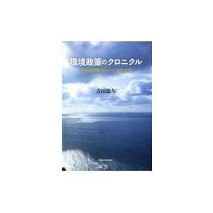環境政策のクロニクル 水俣病問題からパリ協定まで / 吉田徳久  〔本〕