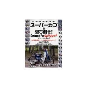 スーパーカブを遊び倒せ! Custom & Fun Style BOOK ヤエスメディアムック605 / 雑誌  〔ムック〕|hmv