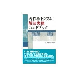 著作権トラブル解決実務ハンドブック / 三山裕三  〔本〕