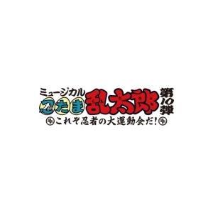 ミュージカル / ミュージカル「忍たま乱太郎」第10弾〜これぞ忍者の大運動会だ!〜オリジナル楽曲集の段! 国
