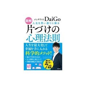 発売日:2019年11月 / ジャンル:社会・政治 / フォーマット:本 / 出版社:学研プラス /...