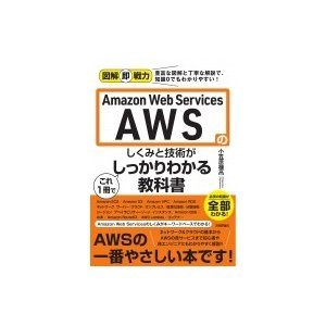 Amazon Web Servicesのしくみと技術がこれ1冊でしっかりわかる教科書 図解即戦力 /...