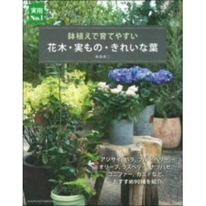 花木・実もの・きれいな葉 実用No.1シリーズ / 船越亮二  〔本〕 hmv