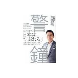 発売日:2019年10月 / ジャンル:社会・政治 / フォーマット:本 / 出版社:アチーブメント...