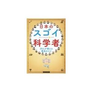 日本のスゴイ科学者 29人が教える発見のコツ / 日本科学未来館  〔本〕|hmv