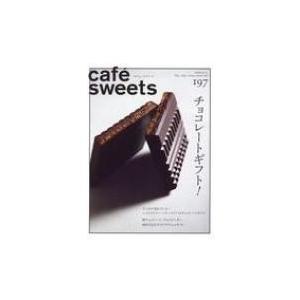 cafe-sweets カフェ-スイーツ vol.197 柴田書店 ムック の商品画像|ナビ