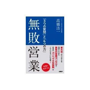 発売日:2019年10月 / ジャンル:ビジネス・経済 / フォーマット:本 / 出版社:日経bp社...