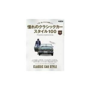 憧れのクラシックカースタイル100 サンエイムック 男の隠れ家ベストシリーズ / 雑誌  〔ムック〕|hmv