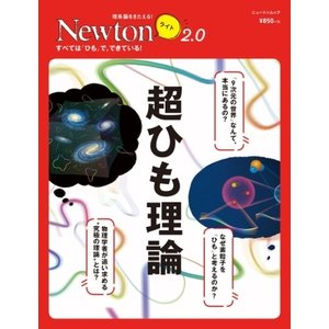 Newtonライト2.0 超ひも理論 ニュートンムック / 雑誌  〔ムック〕