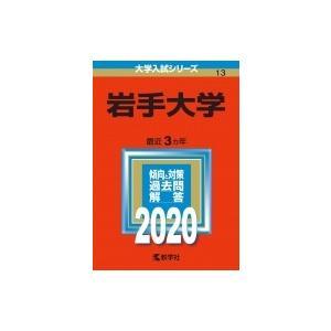 岩手大学 2020年版 No.13 大学入試シリーズ / 教学社編集部  〔全集・双書〕